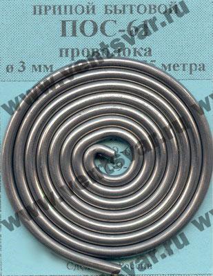 Припой ПОС 61 бессурьмянистый (ГОСТ 21930-