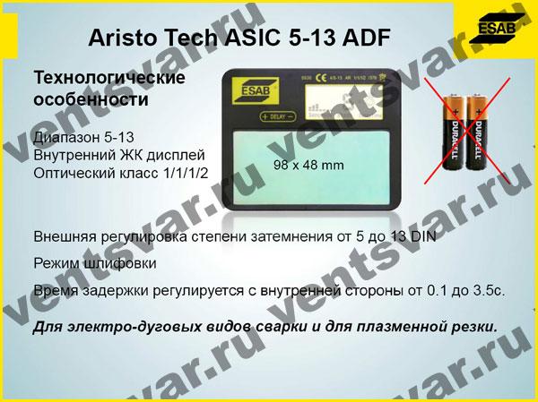 Aristo Tech ASIC 5-13 ADF - ЖК дисплей сварочной маски ESAB