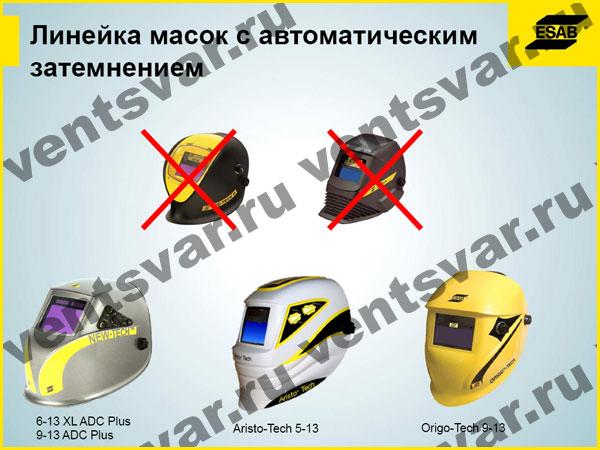 Линейка сварочных масок ЭСАБ (ESAB) с автоматическим затемнением