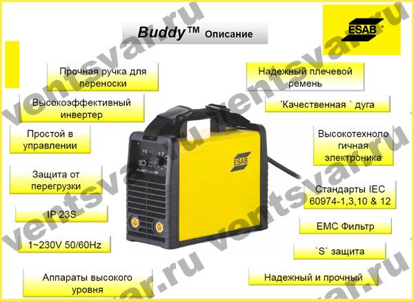 Описание серии сварочных аппаратов Buddy