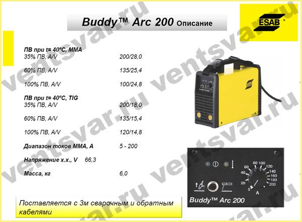 Сварочные инверторы Buddy Arc 200