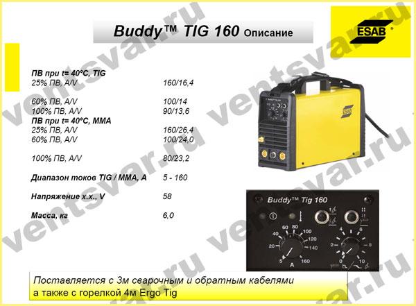 Сварочный аппарат Buddy TIG 160 Описание