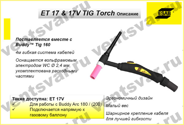 Описание сварочных горелок ESAB ET 17 и ESAB ET 17V TIG Torch