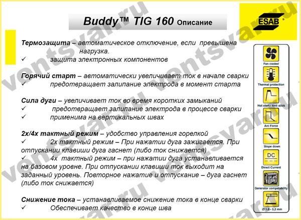 Сварочный инвертор Buddy Tig (Бадди Тиг). Производство ЭСАБ