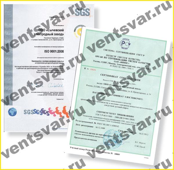 Сертификат соответствия ГОСТ Р - электроды Сычевского электродного завода