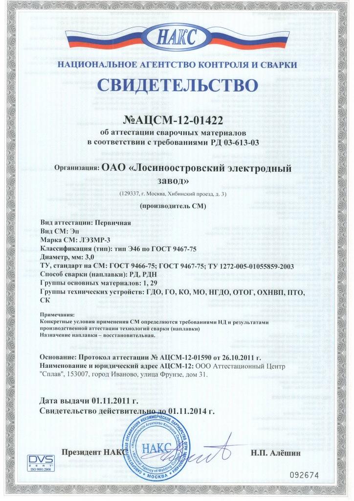 скачать сертификат на электроды мр-3